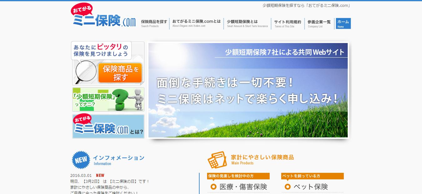 ブログ009_11(保険)