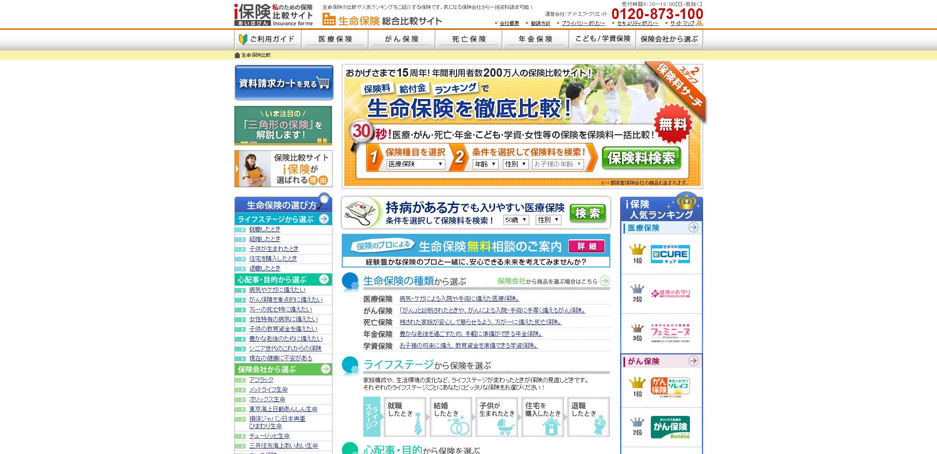ブログ009_04(保険)