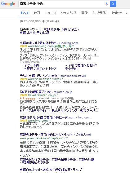 ブログ008_08(旅行)