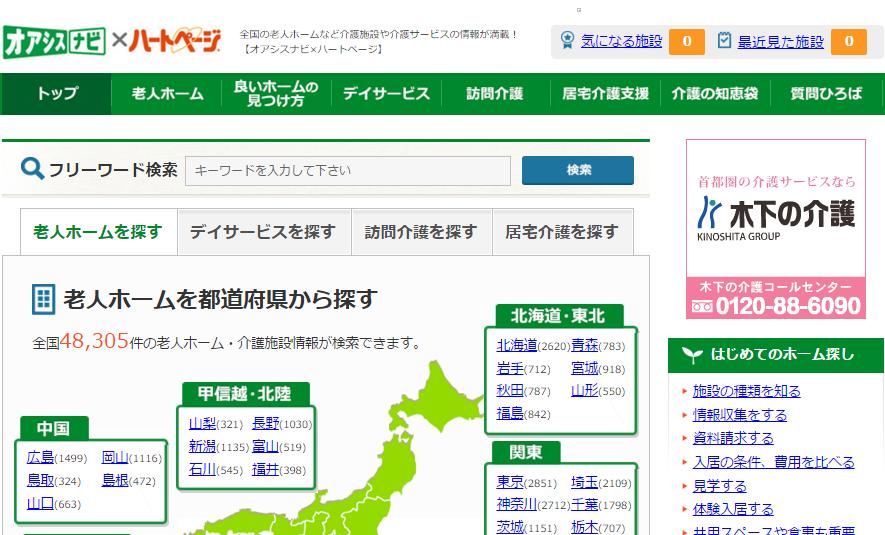 ブログ006_05(介護)