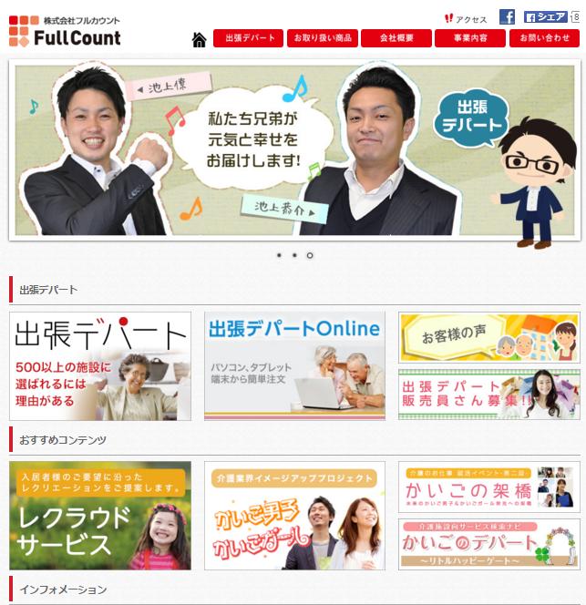 ブログ006_14(介護)