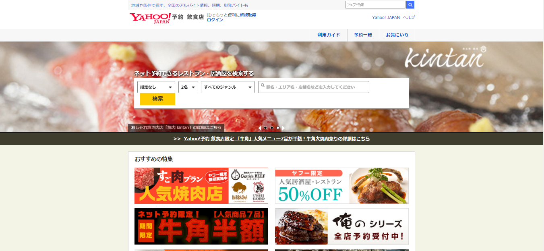 ブログ002_12(飲食)