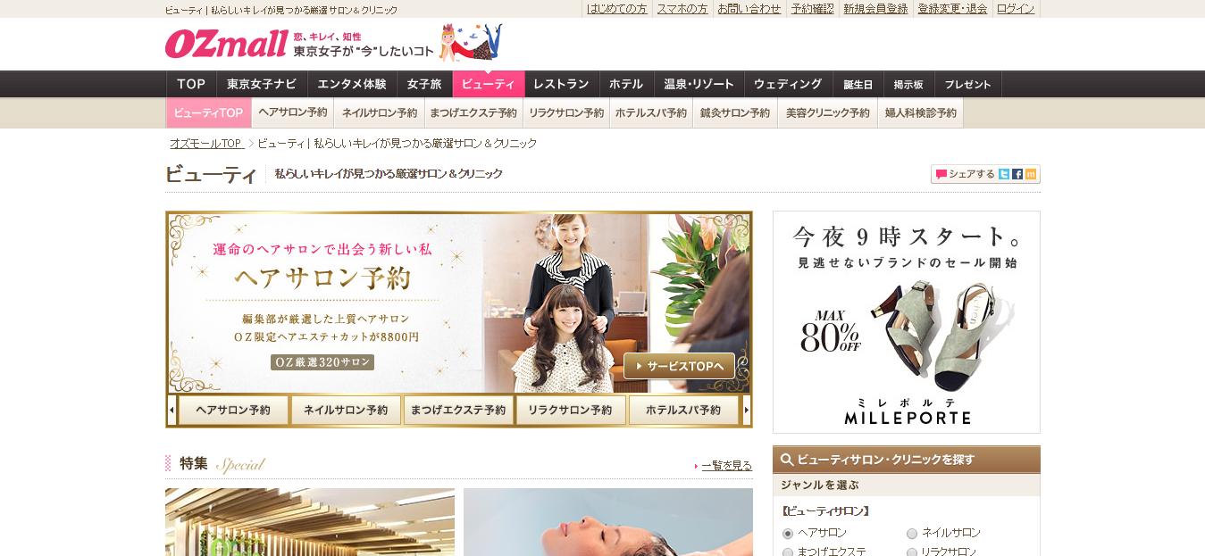ブログ003_11(美容)