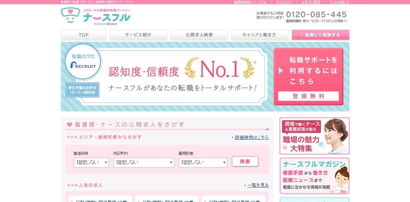 ブログ002_11(看護師・助産師・保健師)
