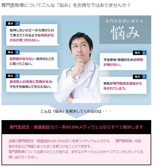 ブログ001_09求人サイト構築(医療)
