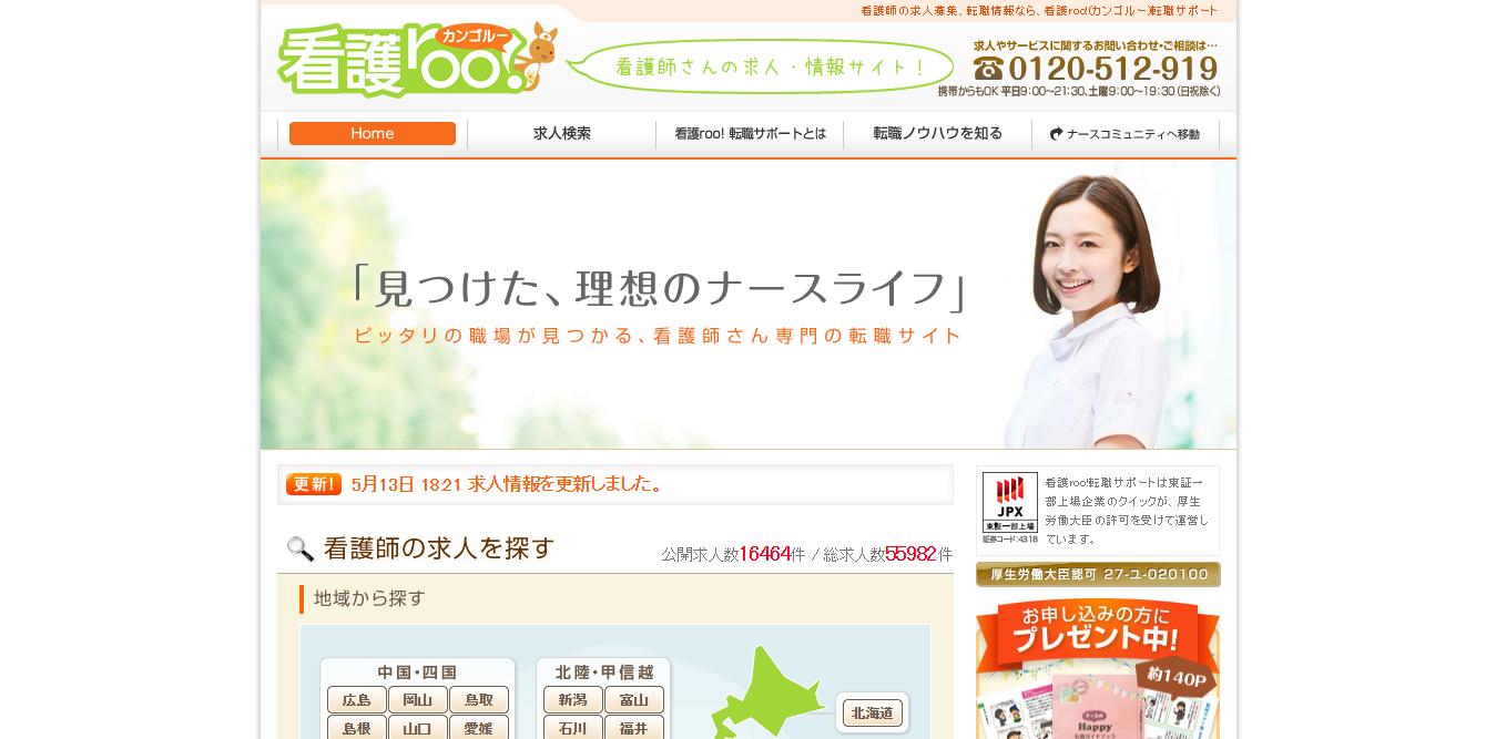 ブログ002_03(看護師・助産師・保健師)