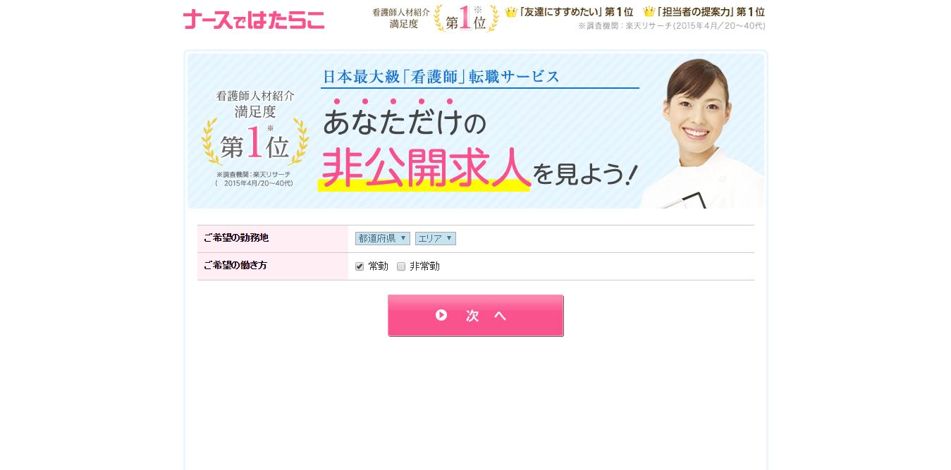 ブログ002_04(看護師・助産師・保健師)
