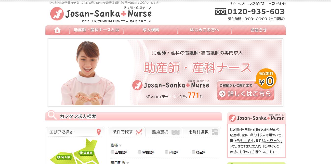 ブログ002_10(看護師・助産師・保健師)