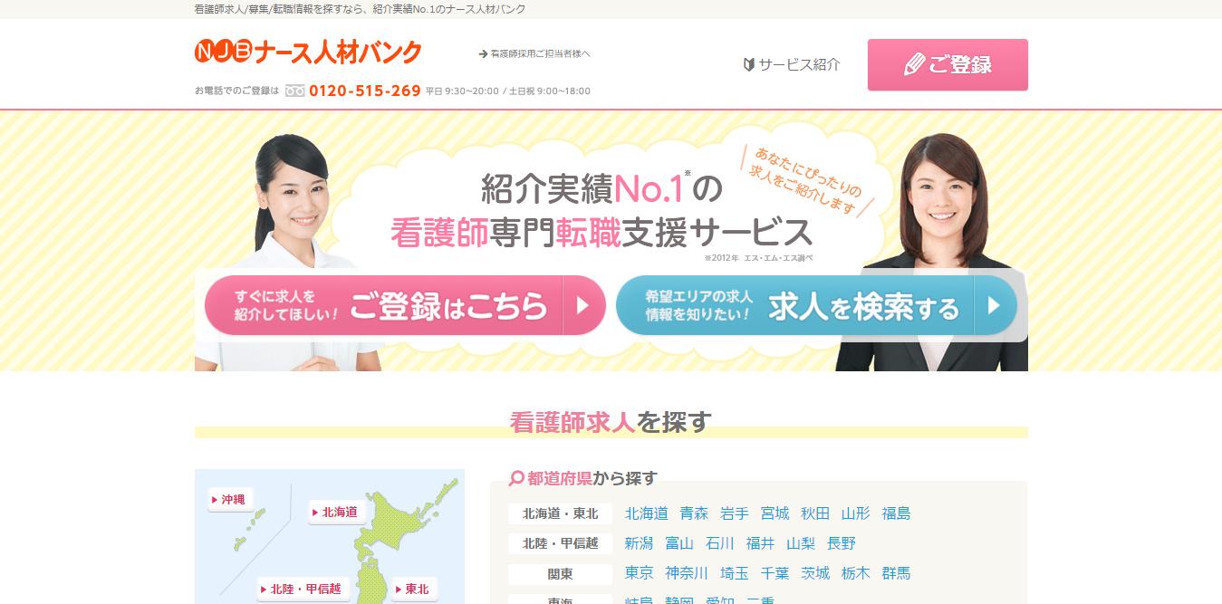 ブログ002_02(看護師・助産師・保健師)