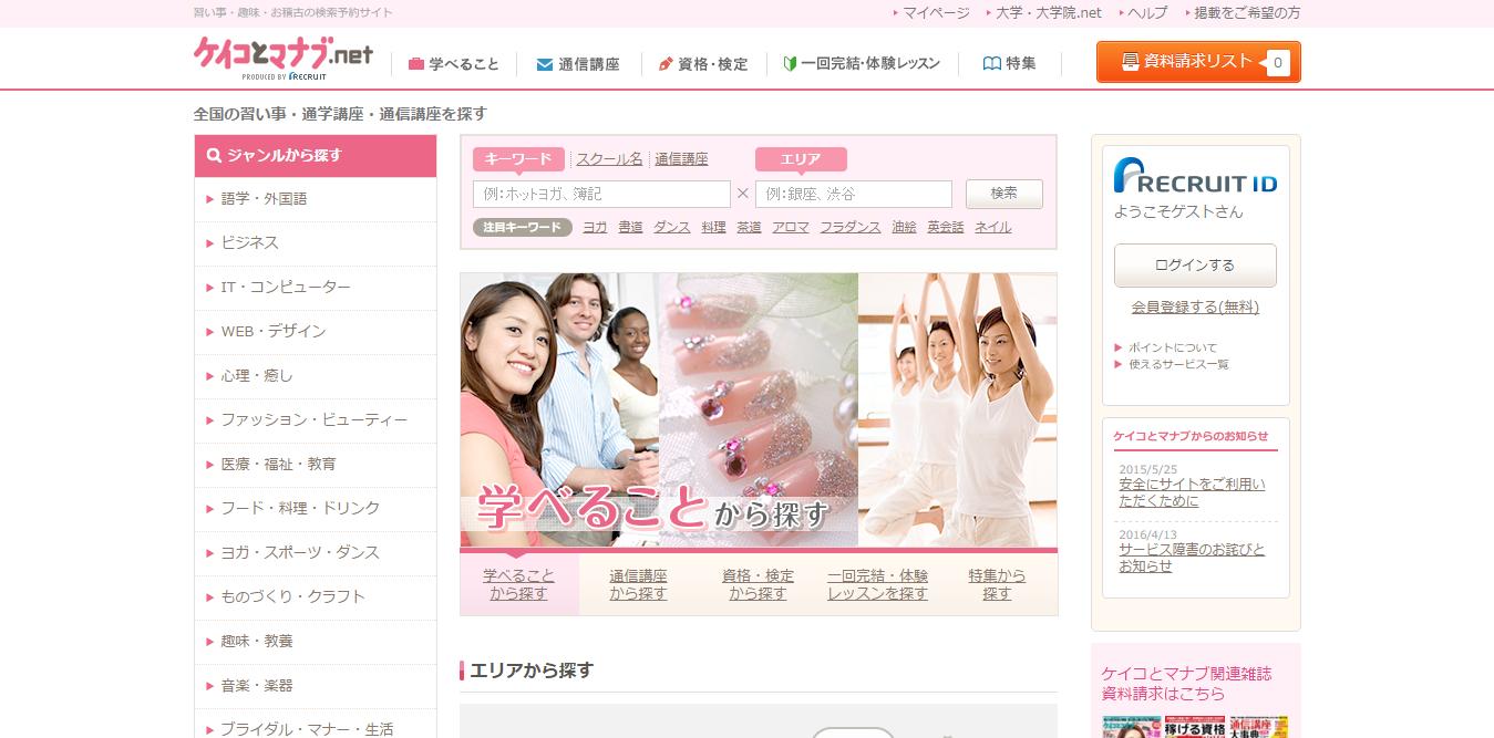 ブログ012_05(習い事)