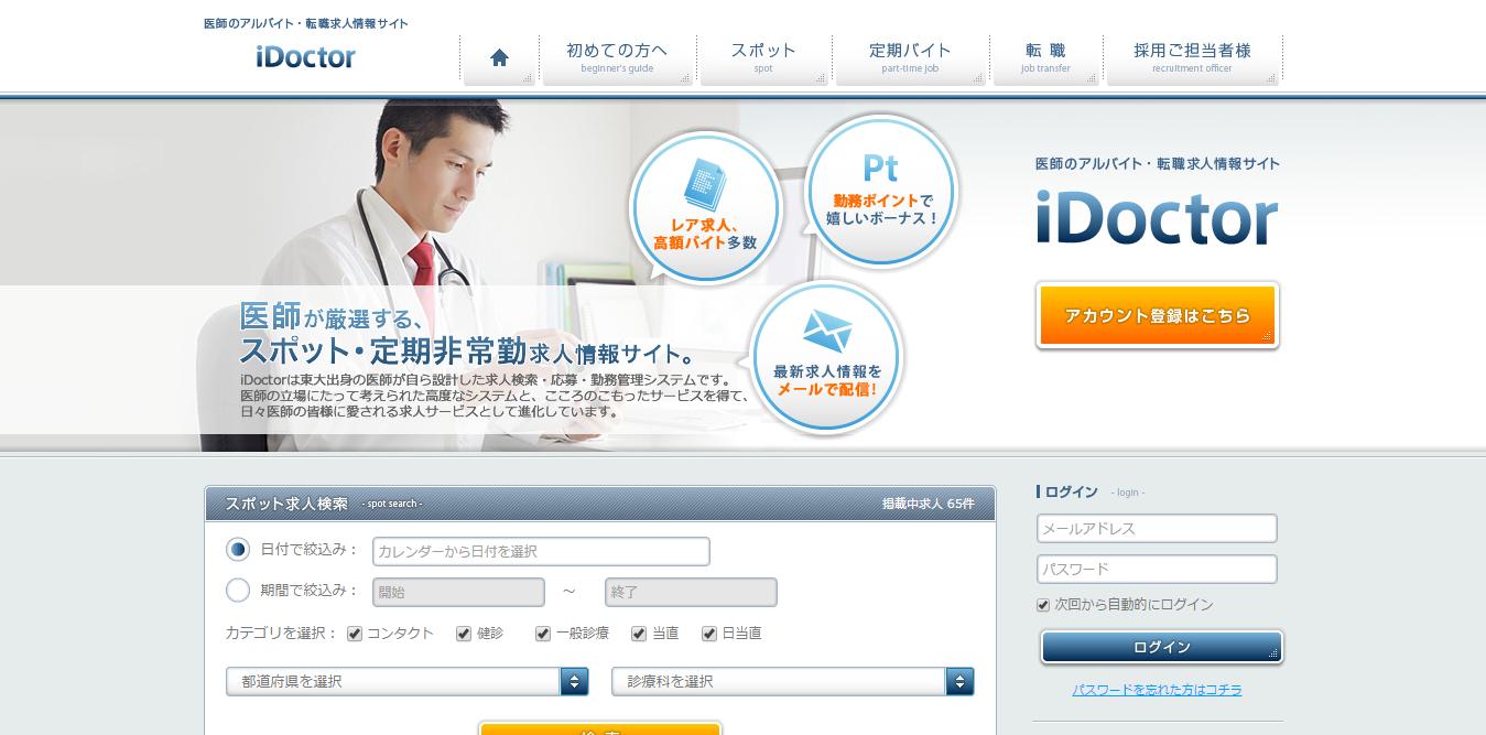 ブログ001_12求人サイト構築(医療)