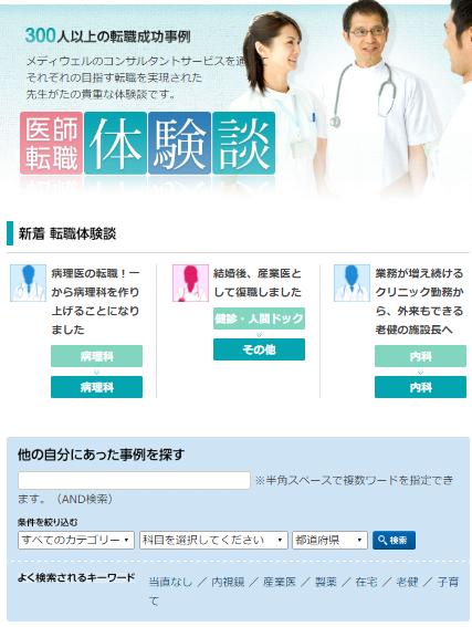 ブログ001_10求人サイト構築(医療)
