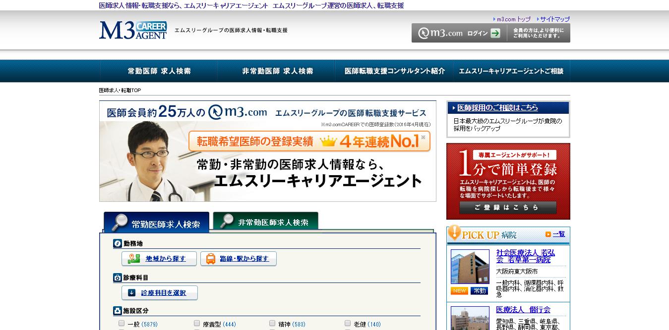 ブログ001_06求人サイト構築(医療)