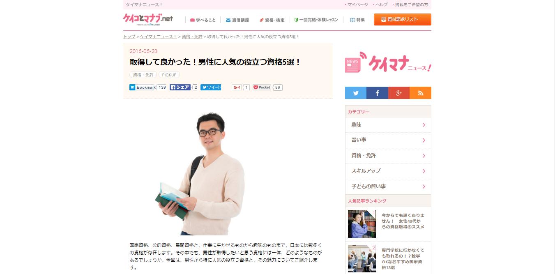 ブログ012_11(習い事)