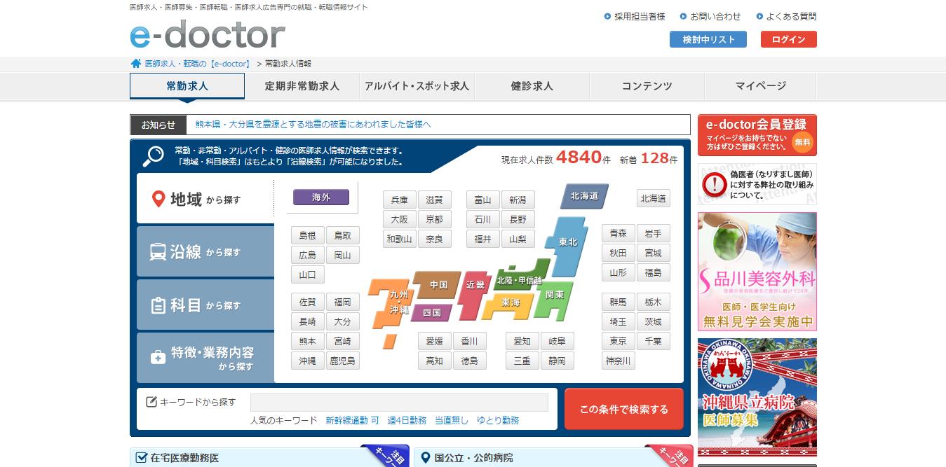 ブログ001_04求人サイト構築(医療)