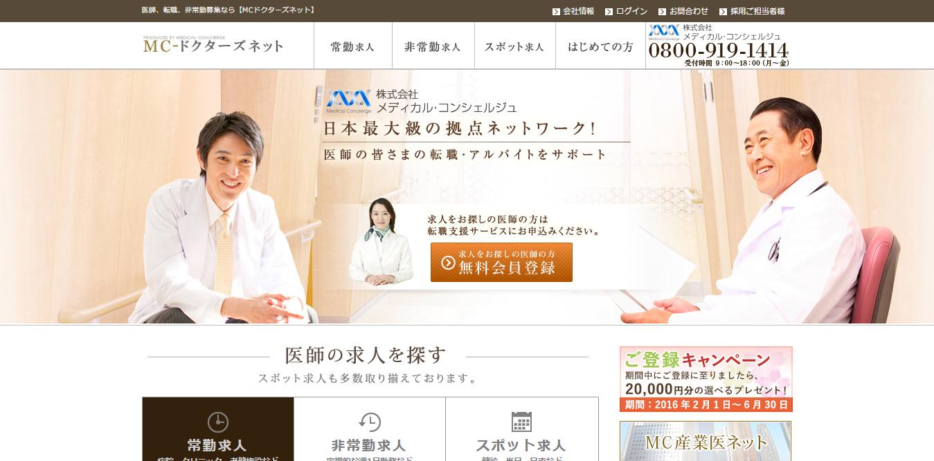 ブログ001_02求人サイト構築(医療)