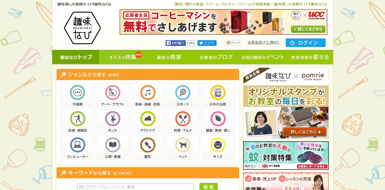 ブログ012_08(習い事)