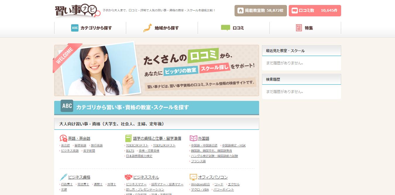 ブログ012_04(習い事)
