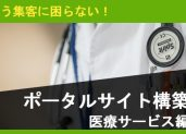 検索機能だけでは、うまくいない!? 『医療ポータルサイト構築』まとめ