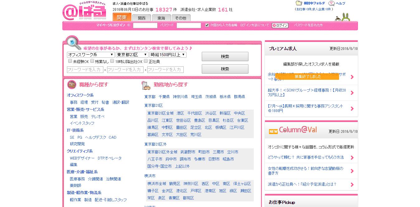 ブログ004_12(派遣)