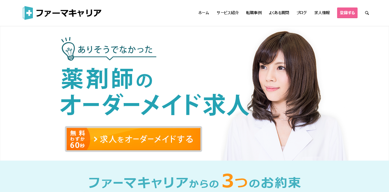 ブログ003_13求人サイト構築(薬剤師)