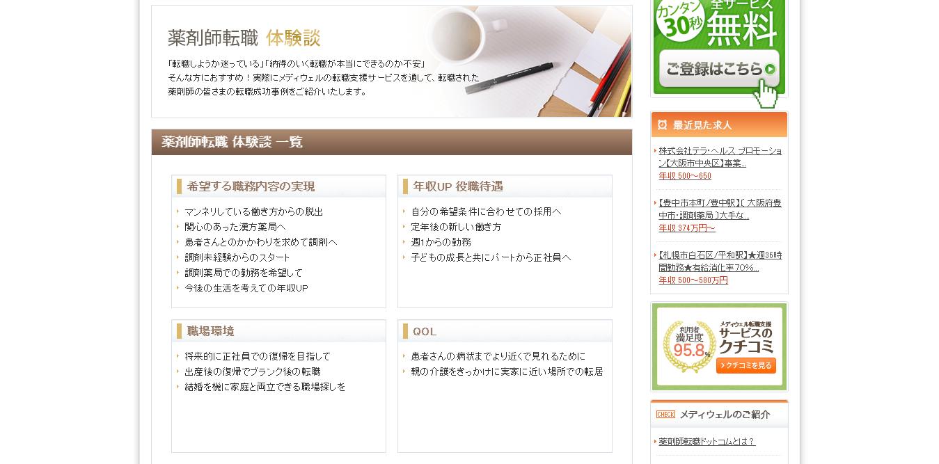 ブログ003_10求人サイト構築(薬剤師)