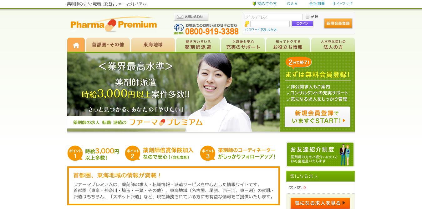ブログ003_11求人サイト構築(薬剤師)