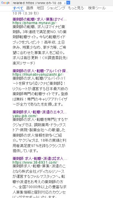 ブログ003_08求人サイト構築(薬剤師)