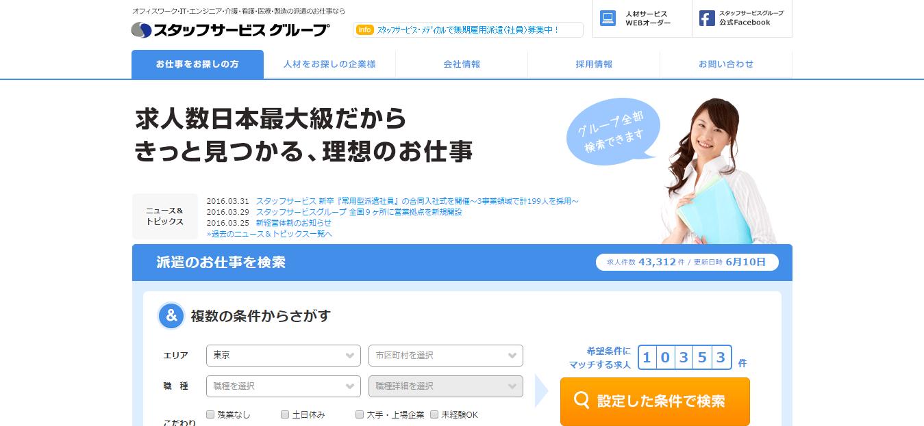 ブログ004_03(派遣)