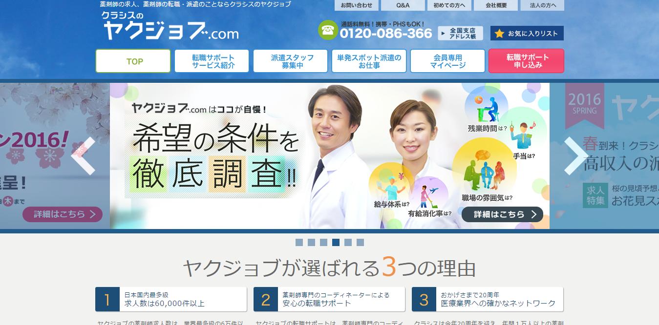 ブログ003_02求人サイト構築(薬剤師)