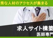 優秀な人材のアクセスが集まる⁉ 『医師専門求人サイト構築』まとめ
