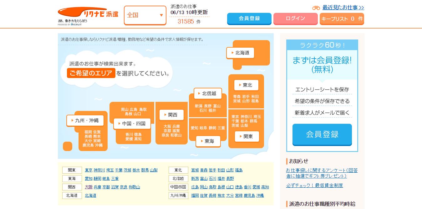 ブログ004_08(派遣)