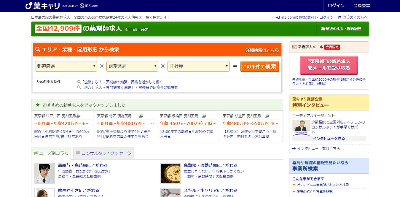 ブログ003_04求人サイト構築(薬剤師)