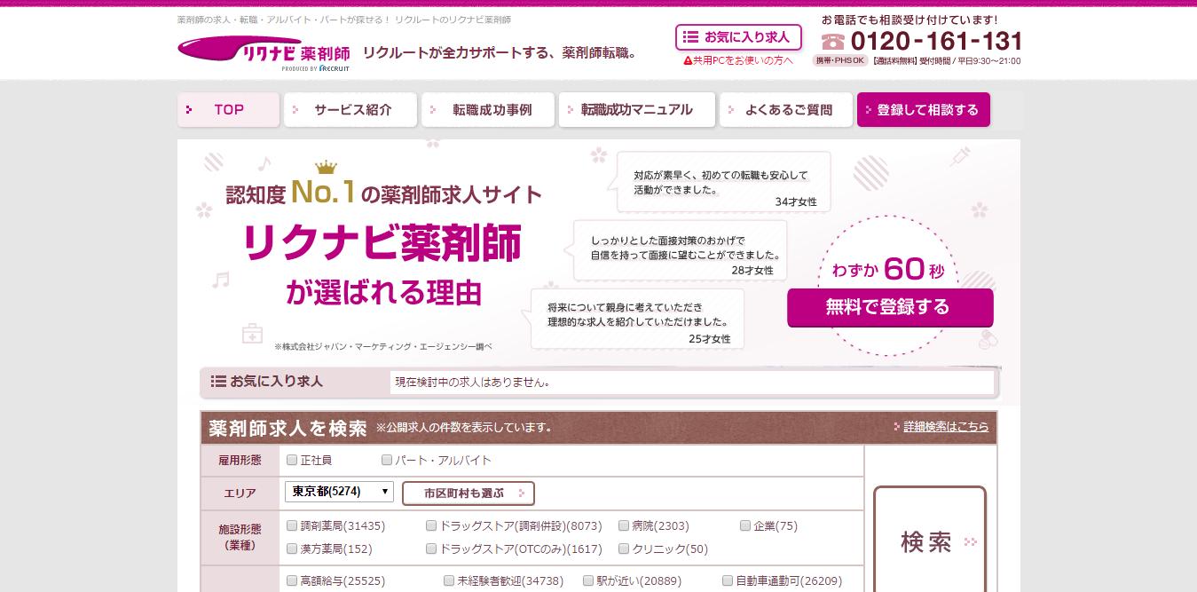 ブログ003_05求人サイト構築(薬剤師)