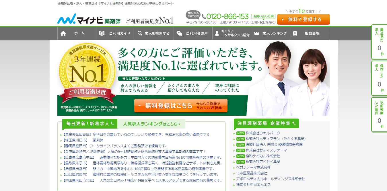 ブログ003_06求人サイト構築(薬剤師)
