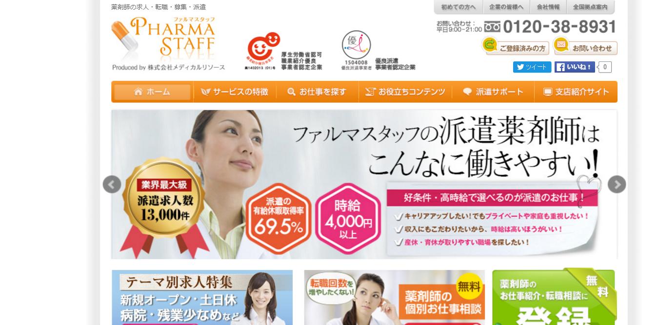 ブログ003_03求人サイト構築(薬剤師)