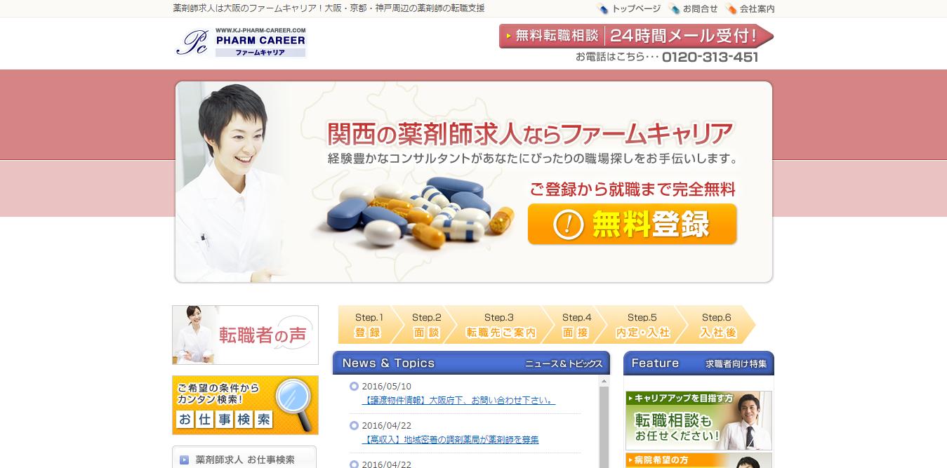 ブログ003_12求人サイト構築(薬剤師)