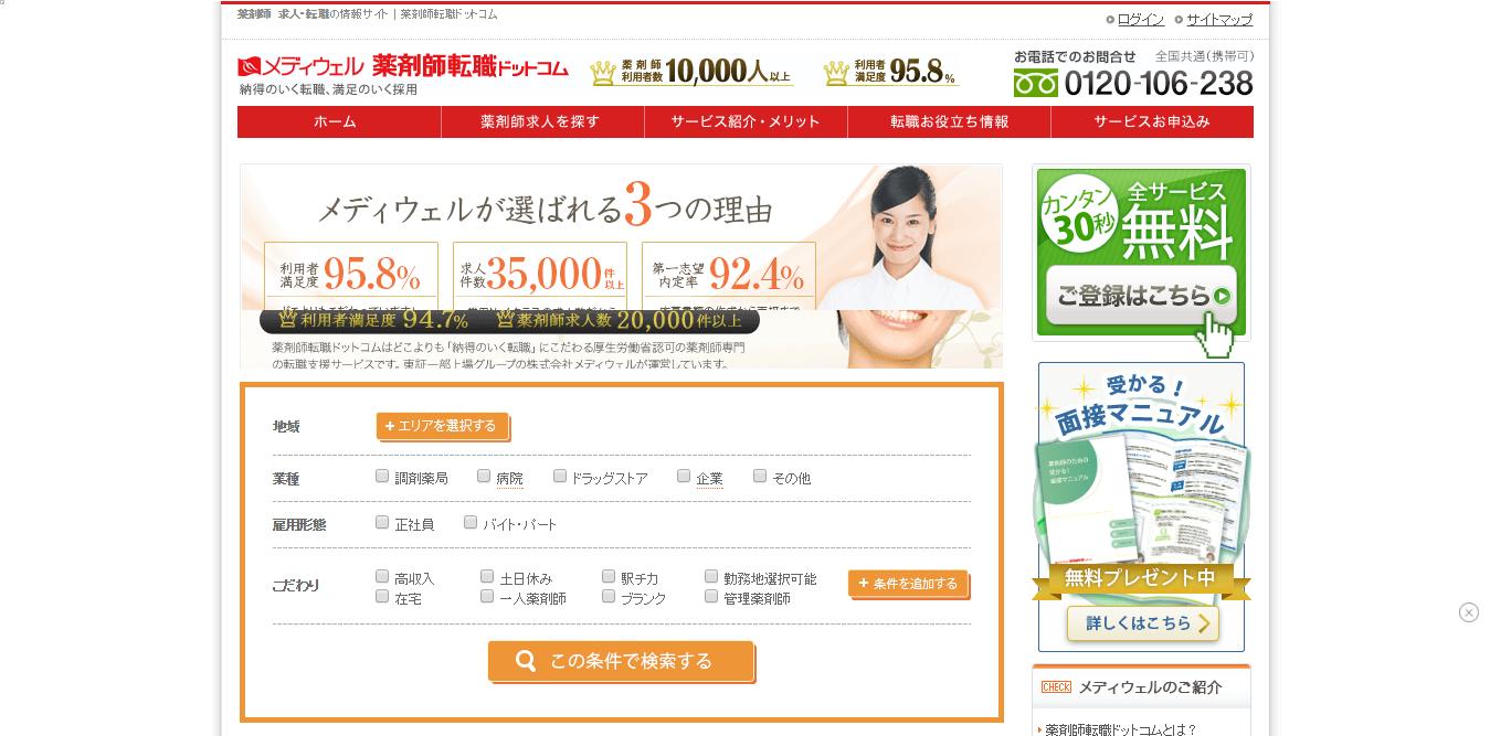 ブログ003_07求人サイト構築(薬剤師)