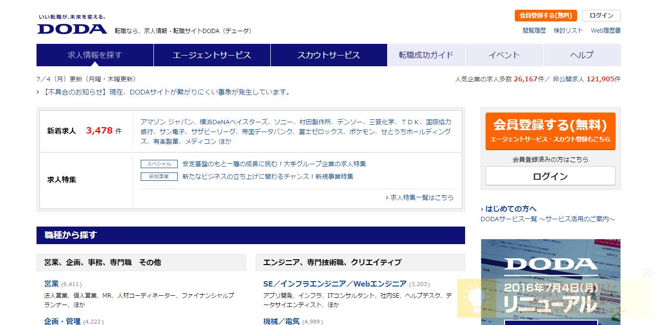 ブログ006_12(正社員)