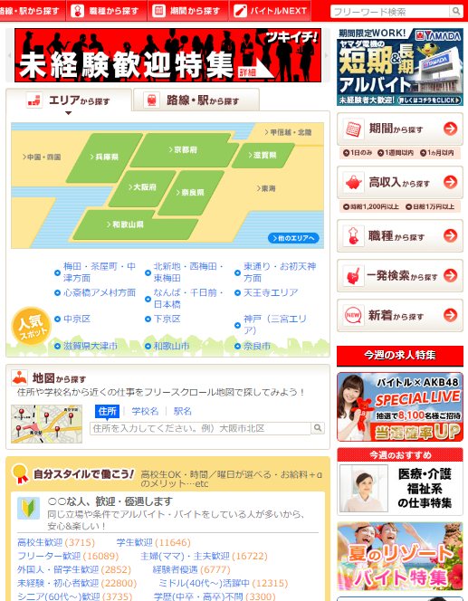 ブログ007_07(バイト)