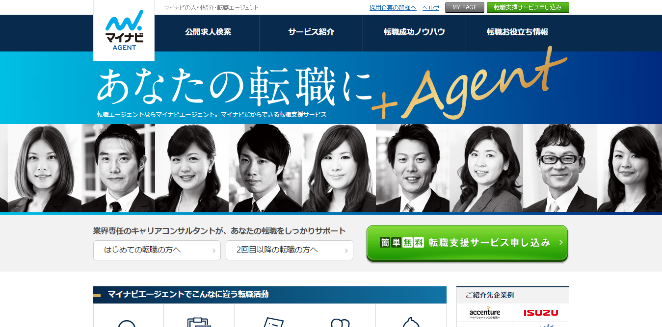 ブログ006_09(正社員)