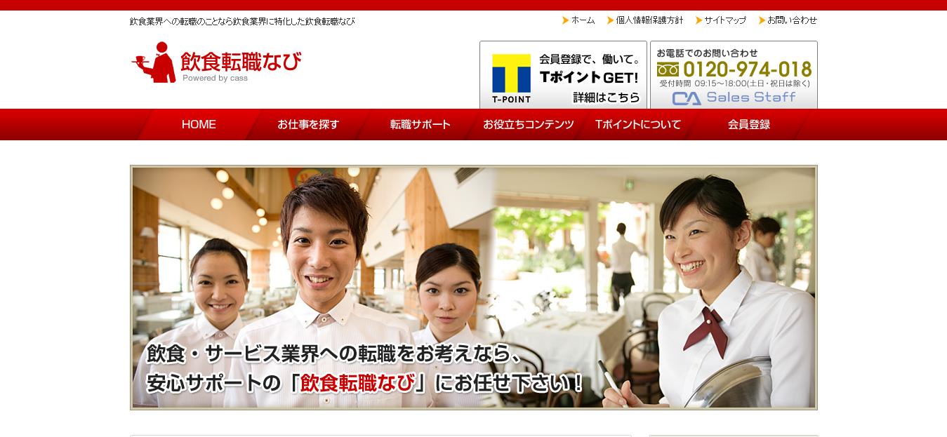 ブログ008_09(飲食)