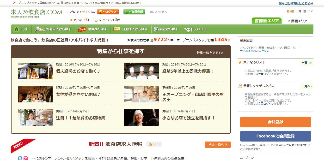 ブログ008_03(飲食)