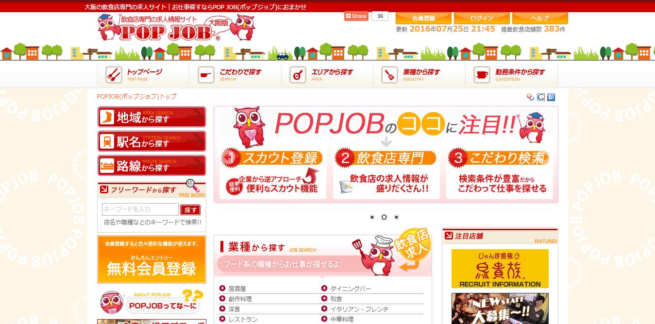 ブログ008_13(飲食)