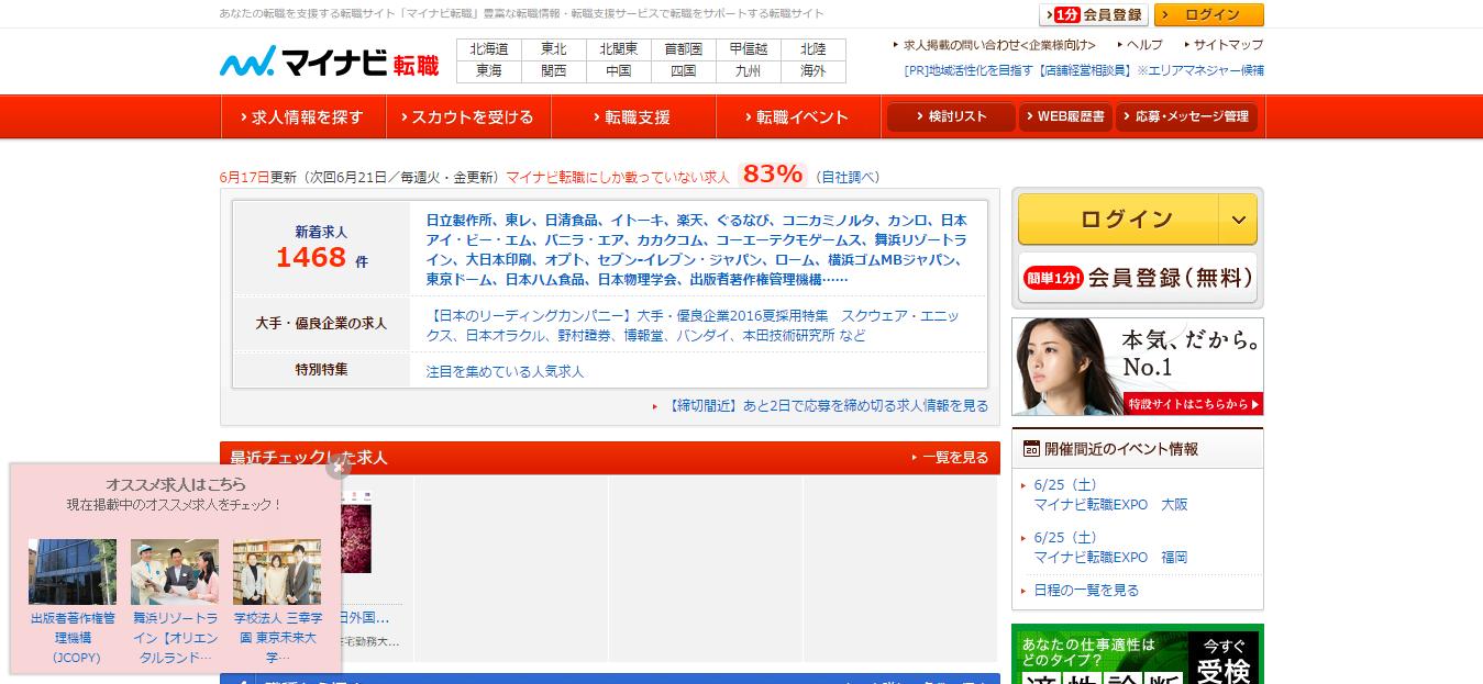 ブログ006_04(正社員)