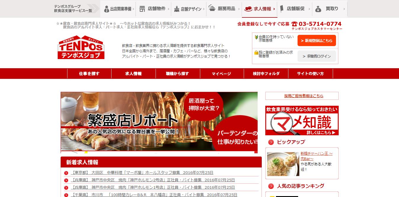 ブログ008_06(飲食)
