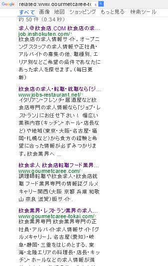 ブログ008_10(飲食)