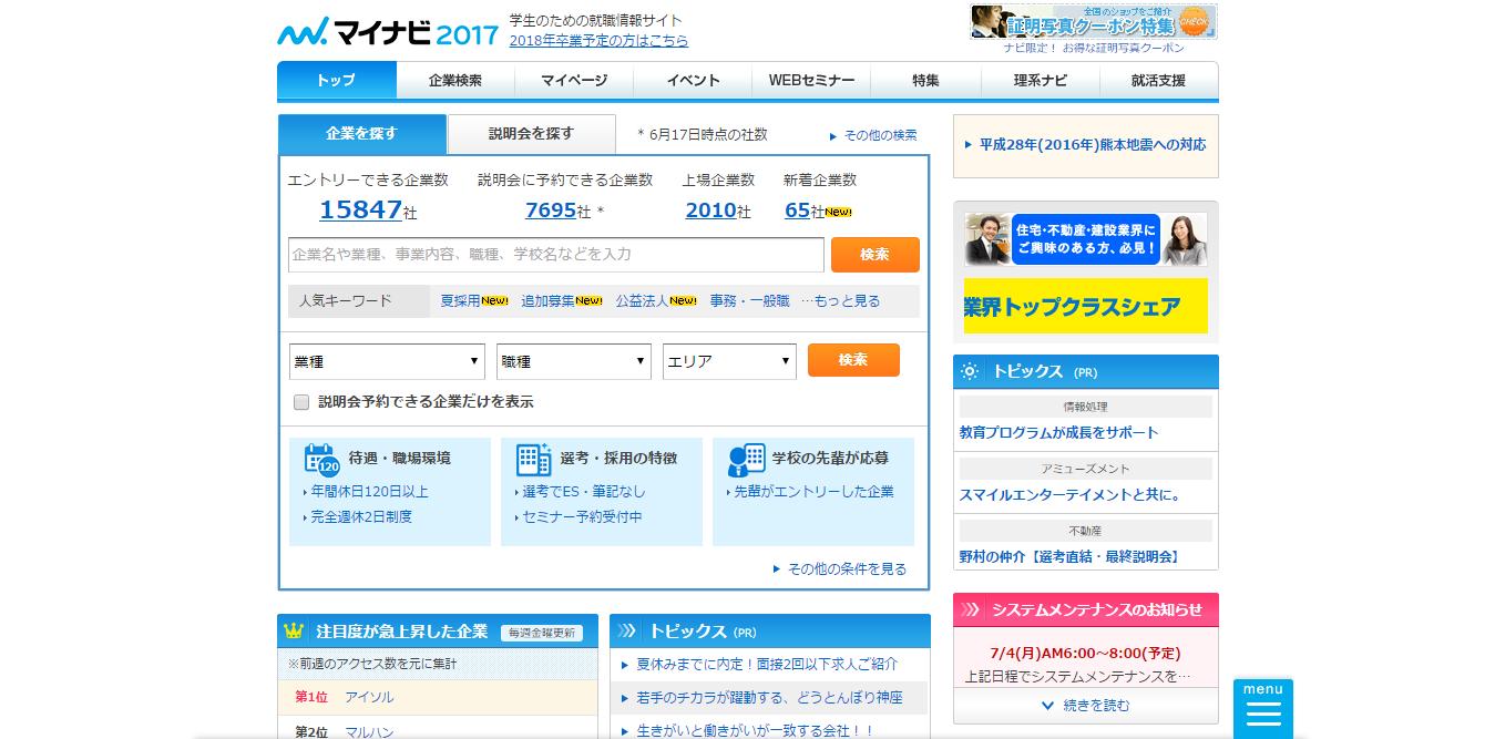 ブログ005_03(新卒)