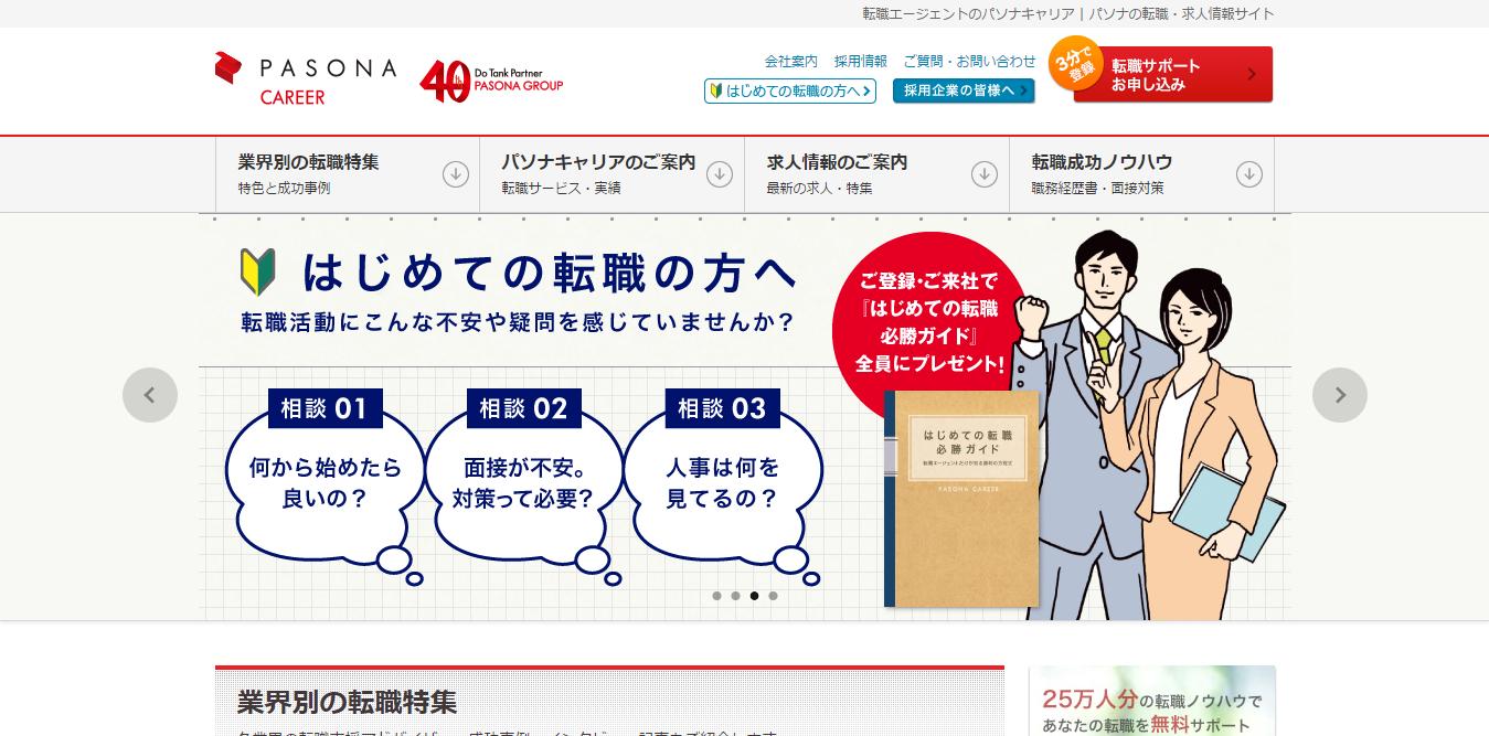 ブログ006_11(正社員)