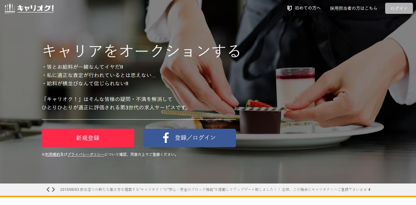 ブログ008_15(飲食)